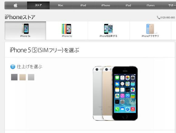 【速報】日本でも iPhone の SIMフリー版が発売開始! ただし端末代はキャリア版より割高