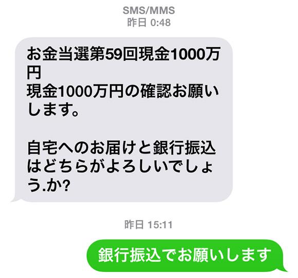 【実録】スマホの携帯メール宛に届いた「800万円を受け取って下さい」に対応したらこうなった