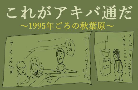 【まんが】これが1995年ごろの「アキバ通」だ