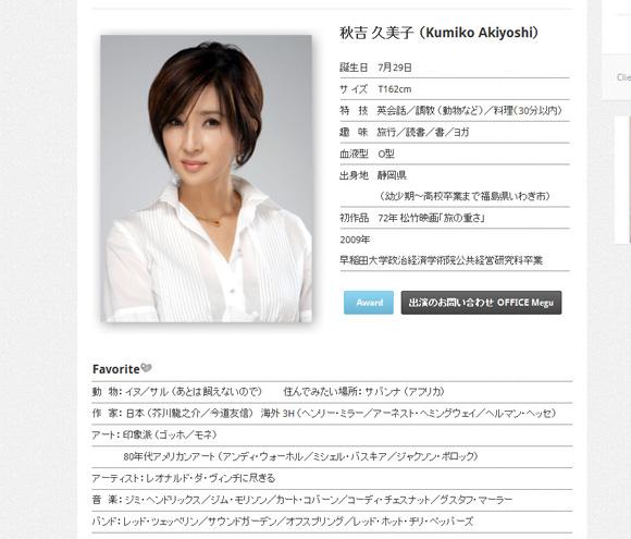 大女優 秋吉久美子さんの音楽の趣味がめちゃめちゃカッコいい! 思わず「姉貴!」と呼びたくなるレベル