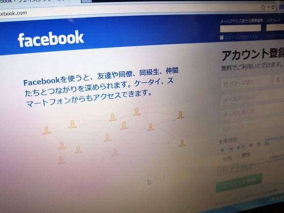 【今すぐチェック】あなたのFacebookは大丈夫? 他人に不正ログインされていないか確認する方法