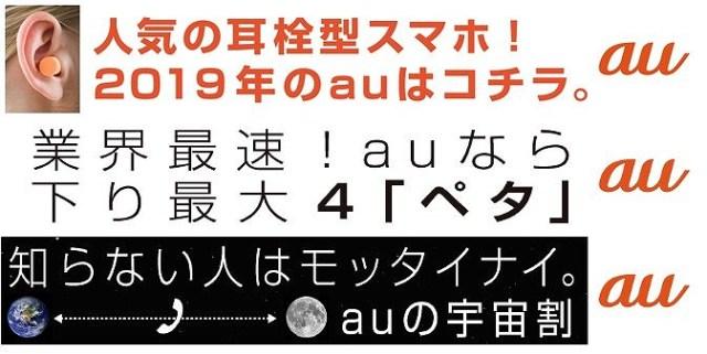 【未来的すぎ】auがヤバイ! 特設サイトで「耳栓型スマホ」や「宇宙割」を発表!?