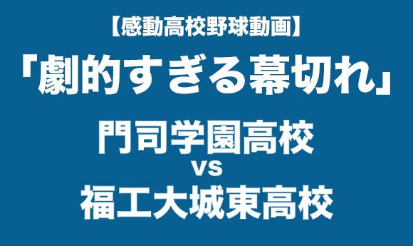 【感動高校野球動画】これぞ青春! 高校野球で起きた劇的すぎる幕切れ 「門司学園 vs 福工大城東」