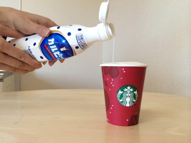 【俺はコレを求めていた】スタバのスチーム豆乳に「カルピス」の原液を入れると超ウマイ / さらに酒を入れると甘酒に !?