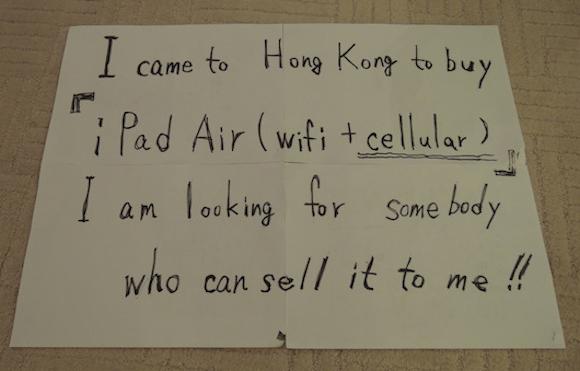 【次世代iPad】香港で iPad Air SIMフリー をテンバイヤーから上乗せ額800香港ドル(約9600円)で購入