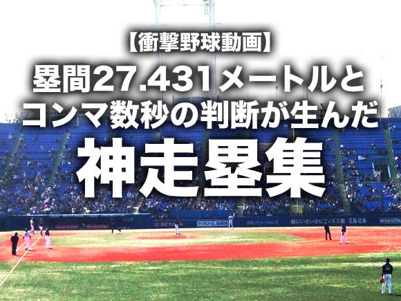【衝撃野球動画】塁間27.431メートルとコンマ数秒の判断が生んだ神走塁集
