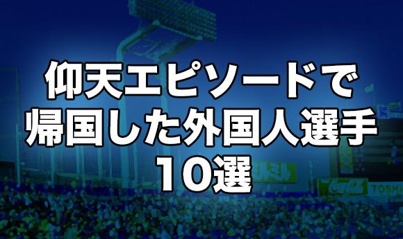 【プロ野球】仰天エピソードで帰国した外国人助っ人10選