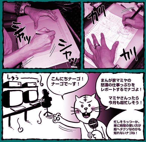 【まんが】プロの漫画家はペンを手で握るだけではなく足も口も使って描くの巻