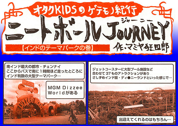【まんが】インドの遊園地『MGM Dizee World』は恐怖の連続! 「ニセ・ミッキー」もいるよ!! の巻