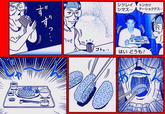 【まんが】日本に来たことはないけど「日本人を感動させる日本食」を作るネパール人がカトマンズにいた! の巻