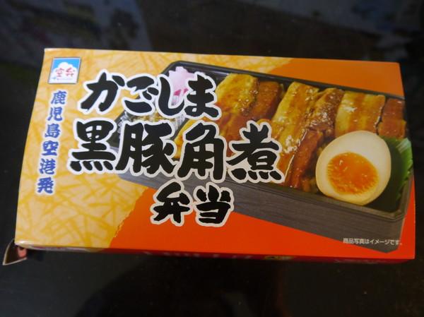 【鹿児島グルメ】見た目も味もボリュームも何もかも完ぺきな「黒豚角煮弁当」が反則レベルでヤバすぎた件