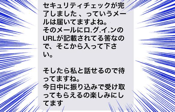 【実録】「800万円の優子」が誘導してきた怪しい出会い系サイトに行ってみたらこうなった
