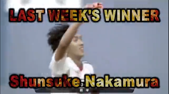 【衝撃サッカー動画】中村俊輔選手の FK 弾が海外サイトの週間ベストゴールに選出! 現在もチャンピオンに君臨しているぞ!!