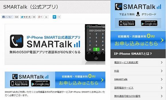 【節約術】こんな手があったのか! スマホの通話料を簡単に安くする方法 / 月額基本料0円の「SMARTalk」を徹底活用せよ