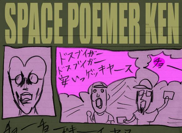 【まんが】アキバにあったオウム真理教のパソコンショップ「マハーポーシャ」のビラ配りが出てくる漫画『カムバックSP(スペースポエマー)ケン』