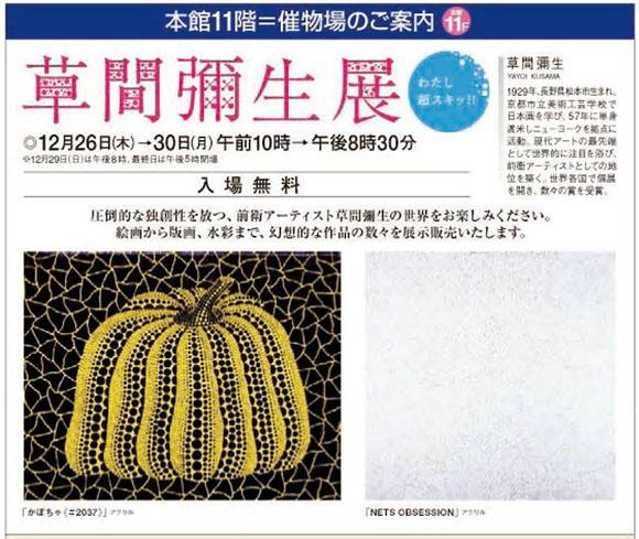 【芸術】小田急百貨店新宿で『草間彌生展』が開催中! 12月30日までだぞ急げ!