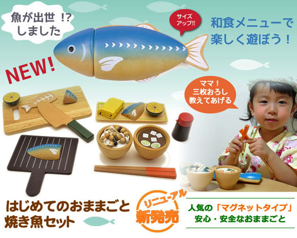 【パパママ必見】初めてのおままごとに「超しぶい焼き魚セット」がある!