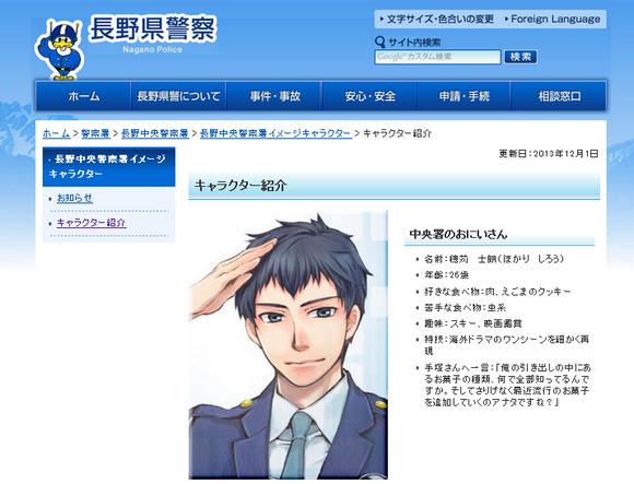 長野県警がガチな乙女向けキャラを発表してネットで話題に! 警視庁もツッコむ「なにやってるんですか」