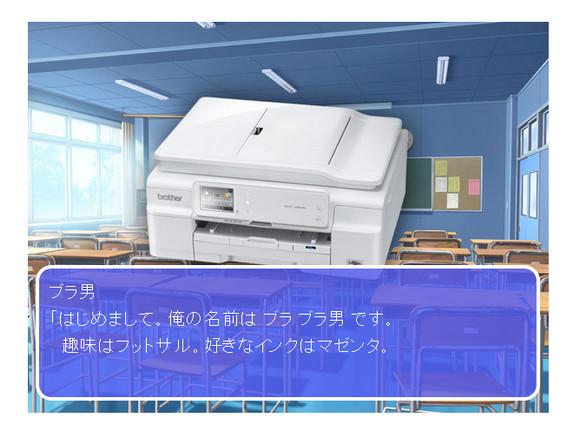 【何かおかしい】 brother がプリンタと恋する恋愛ゲーム『恋するブラ男くん』を無料公開して話題 / ネットの声「この国はもうダメだw」