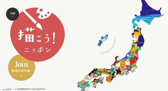 【絵描き必見】郵便年賀.jpのサイト『描こう!ニッポン』がガチすぎる件 / あまりにカオスすぎる作品が続々登場