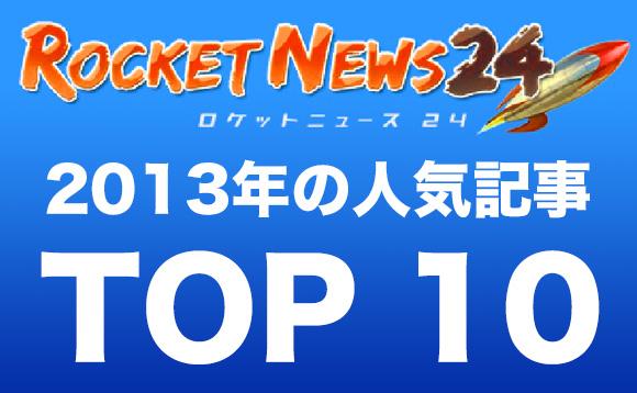 2013年のロケットニュース24 人気記事トップ10