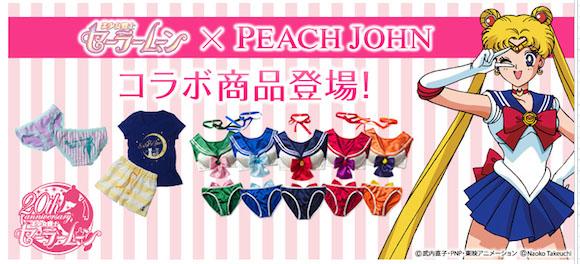 【女子必見】美少女戦士セーラームーンのなりきり下着がPEACH JOHNとコラボで発売されるぞー!