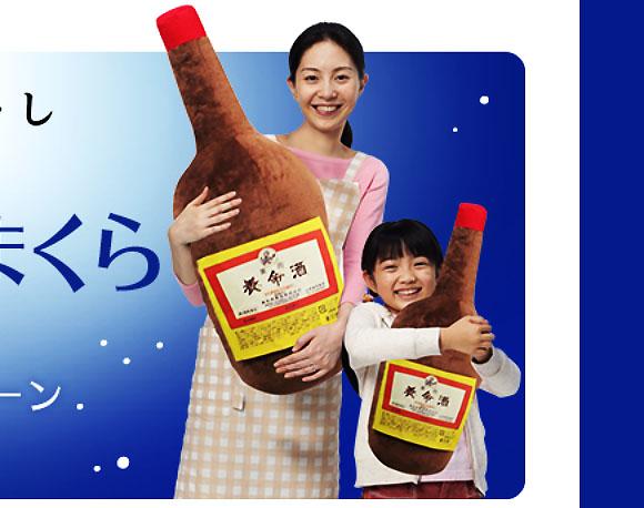 【景品】養命酒ジャンボ抱き枕に隠された秘密 / すべて手作りだった!!