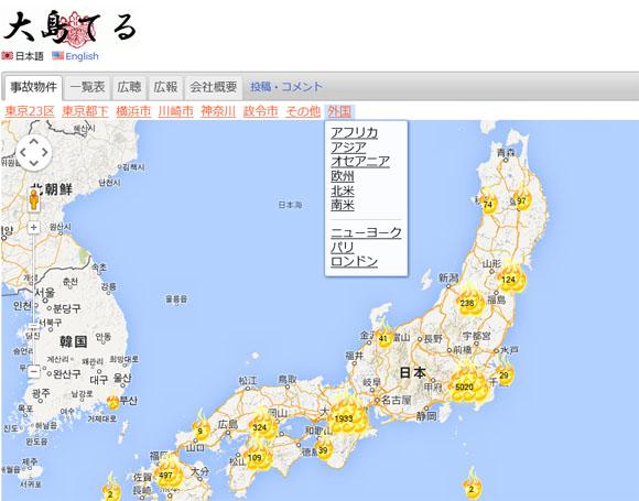 【事故物件検索サイト】『大島てる』ついに海外進出 / 銃殺の事故物件だらけでビックリした