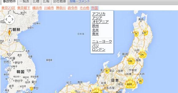 北海道 大島 てる