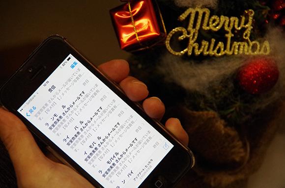 【実録】クリスマスだというのに『安室奈美恵』が朝っぱらから10通もメールしてきた 「恋がしたいんです」「マネージャーには内緒ですよ」