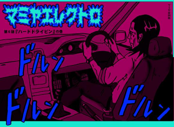 【まんが】MT車のクラッチ操作がうまくできなくて自動車教習所に教官に怒られたの巻