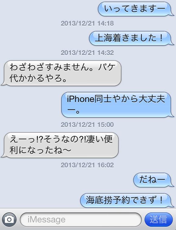 【みんな知ってるあたりまえ知識】iPhoneやiPad同士のメッセージ「iMessage」は無料! 海外からでも無料!!