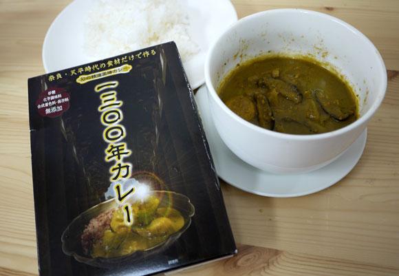 マジかよ! 1300年前の日本にはすでにカレーの材料が伝来していた!? 当時の食材だけで作った「1300年カレー」を食べてみた