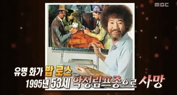 韓国で「過去最大級の放送事故」発生 / 有名画家「ボブ・ロス」と間違えてノ・ムヒョン元大統領のコラ画像を放送