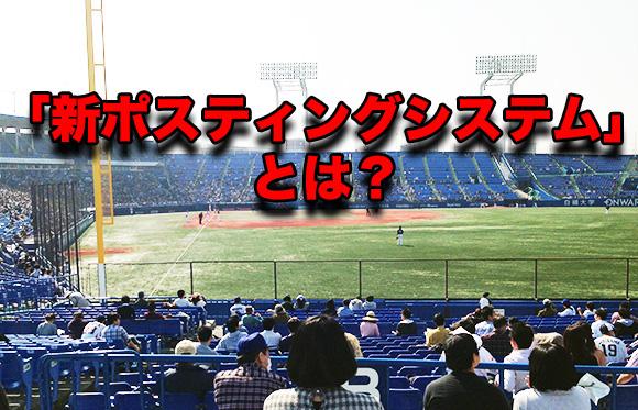 【野球】『新ポスティングシステム』は従来のものとまったくの別物で田中投手と楽天はその被害者だ