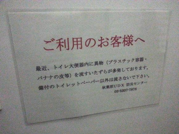 【悲報】秋葉原UDXビルのトイレにバナナの皮を流す人が多数いるらしい
