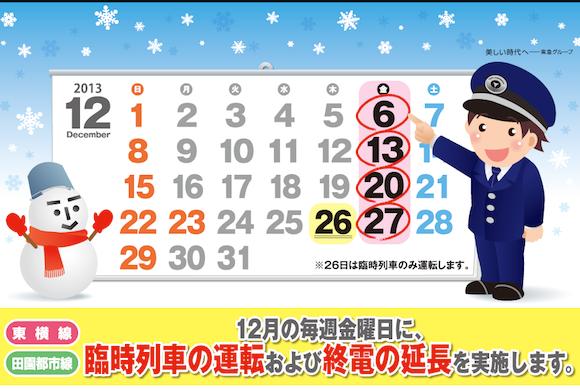 【朗報】東急東横線・田園都市線が毎週金曜日だけ終電を延長してくれるぞー!!