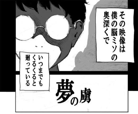 【まんが】第5回ネーム大賞ロケットニュース24特別賞受賞作品『夢の虜』