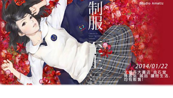 これはアツい!! 台湾の女子高生制服を収録した図鑑『制服至上』が完成 / 作者のこだわり「校則どおりの着こなしの黒髪少女」