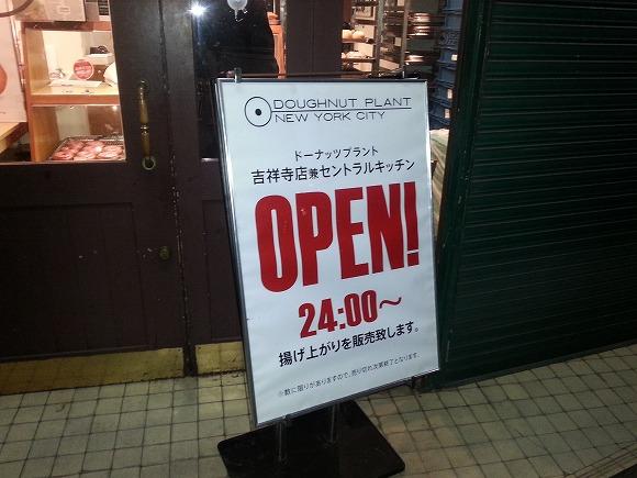 深夜24時から朝までしかオープンしない『ドーナッツプラント吉祥寺店』がスゴい / すぐ売り切れる揚げたてドーナツが絶品!