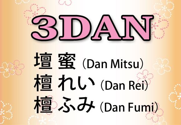 【三十代女子の恋愛奮闘記】3DANに学ぶ「魅力的な女性」になる方法