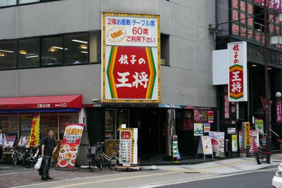 人気餃子チェーン『餃子の王将』VS『ぎょうざの満洲』どちらが最強!? 強烈なファンが魅力を語る