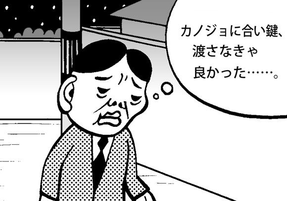 【三十代女子の恋愛奮闘記】合い鍵を渡してくれない彼氏にご不満の皆様へ / 渡さない彼氏の本音