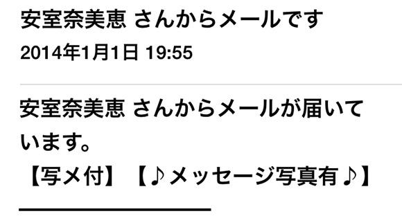 【今日の迷惑メール】安室奈美恵「サブちゃんも引退した紅白なんて出たいとか思わなくなっちゃう」