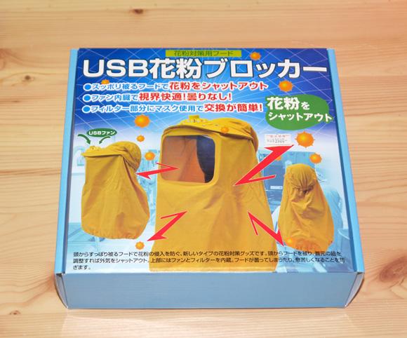 【検証】花粉をシャットアウトする「USB花粉ブロッカー」をつけて街に出てみた! 花粉は防げるが意外な盲点がッ