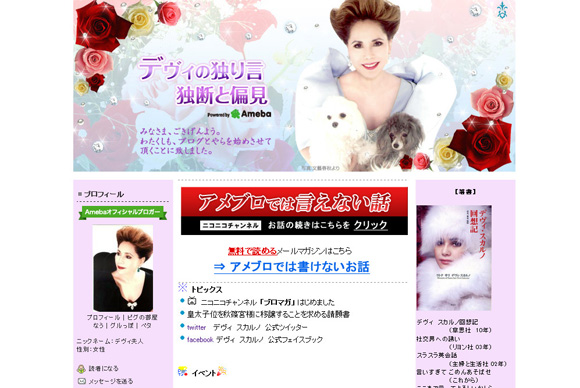 【衝撃芸能】デヴィ夫人が西川史子さんをブログで痛烈批判 「亀顔の女の顔を平手打ちした方が良かったかもしれませんね」