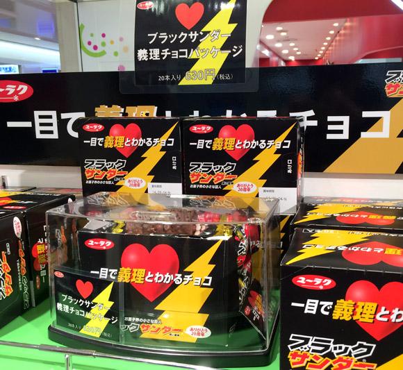 【女子必見】東京駅一番街に「義理チョコショップ」がオープン! どうでもいいアノ人へのチョコはここで買おう