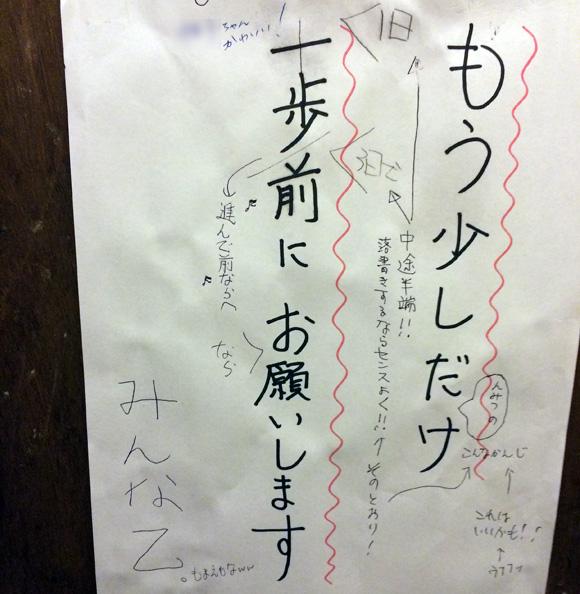 【コラム】男子トイレの貼り紙にされた落書きから紐解く「落書きの意味」とは?