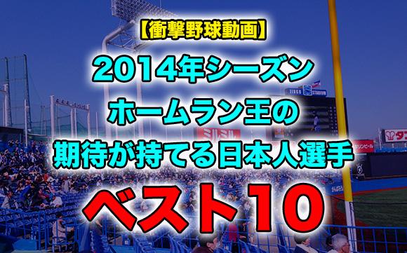 【衝撃野球動画】2014年シーズン・ホームラン王の期待が持てる日本人選手ベスト10