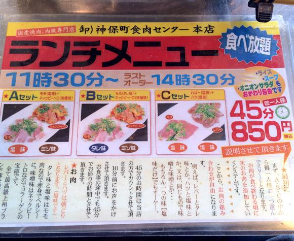 【グルメ】たった850円で焼肉食べ放題のお店が最高すぎる! 開店1時間で200人前の肉がなくなる人気ぶり